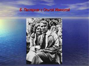 Б. Пастернак с Ольгой Ивинской