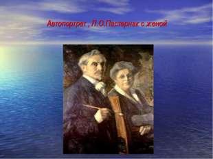 Автопортрет , Л.О.Пастернак с женой