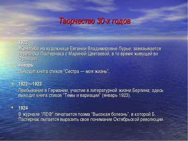 Творчество 30-х годов 1922 Женитьба на художнице Евгении Владимировне Лурье;...