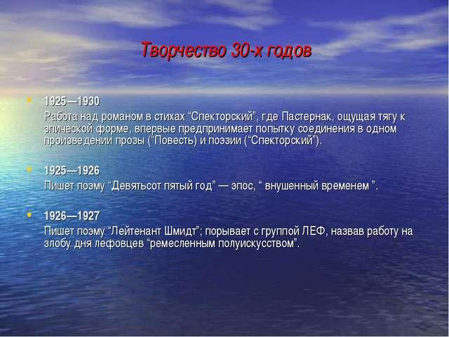 """Творчество 30-х годов 1925—1930 Работа над романом в стихах """"Спекторский"""", г..."""