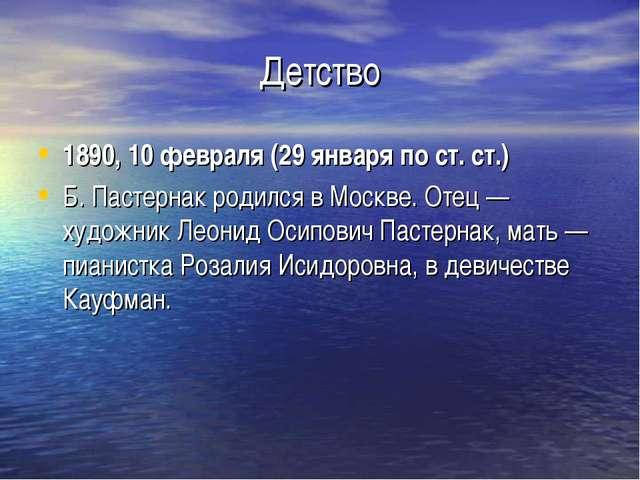 Детство 1890, 10 февраля (29 января по ст. ст.) Б. Пастернак родился в Москве...