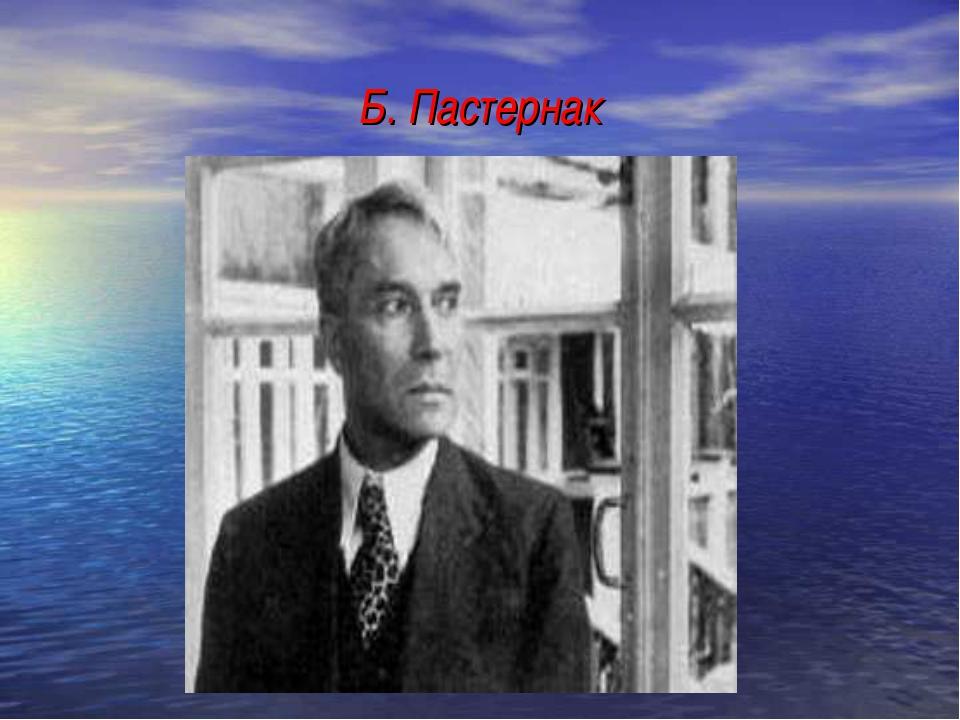 Б. Пастернак