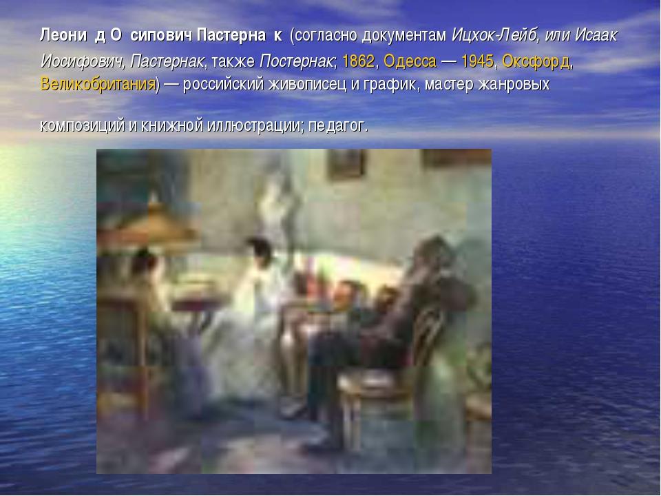 Леони́д О́сипович Пастерна́к (согласно документам Ицхок-Лейб, или Исаак Иосиф...