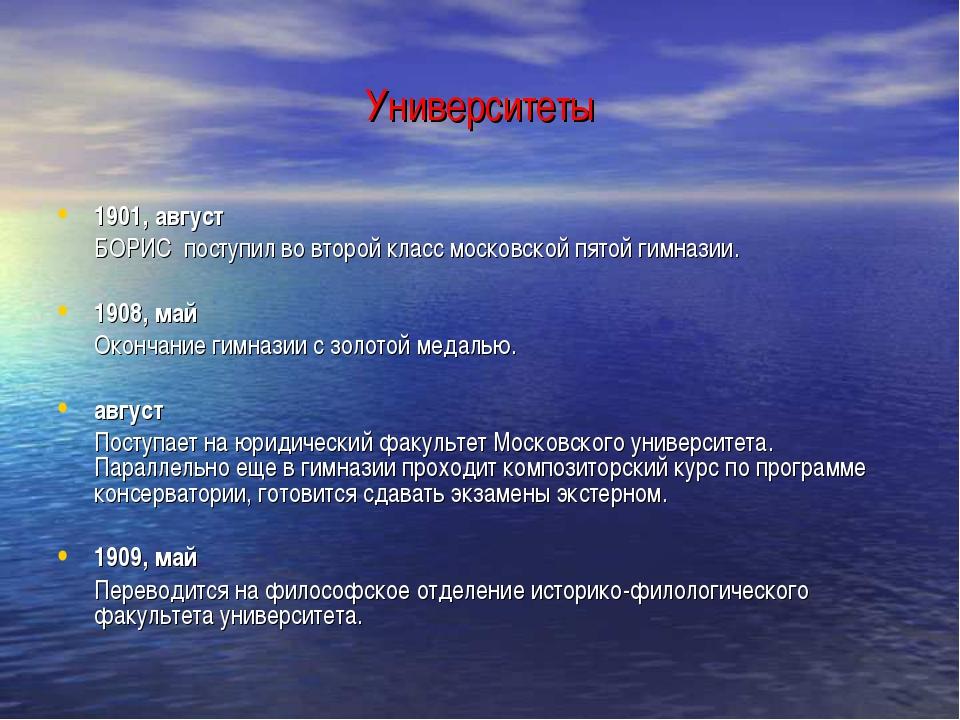 Университеты 1901, август БОРИС поступил во второй класс московской пятой ги...