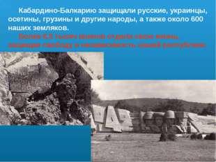 Кабардино-Балкарию защищали русские, украинцы, осетины, грузины и другие наро