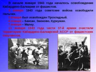 В начале января 1943 года началось освобождение Кабардино-Балкарии от фашисто