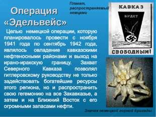 Операция «Эдельвейс» Плакат, распространяемый немцами Значок немецкой горной
