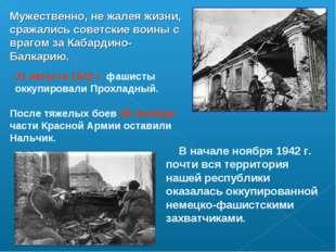 Мужественно, не жалея жизни, сражались советские воины с врагом за Кабардино-