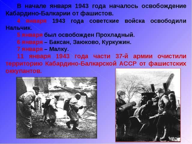 В начале января 1943 года началось освобождение Кабардино-Балкарии от фашисто...