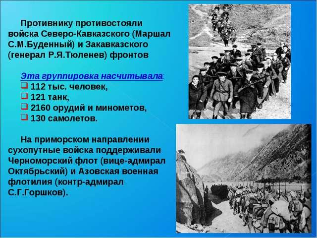 Противнику противостояли войска Северо-Кавказского (Маршал С.М.Буденный) и З...