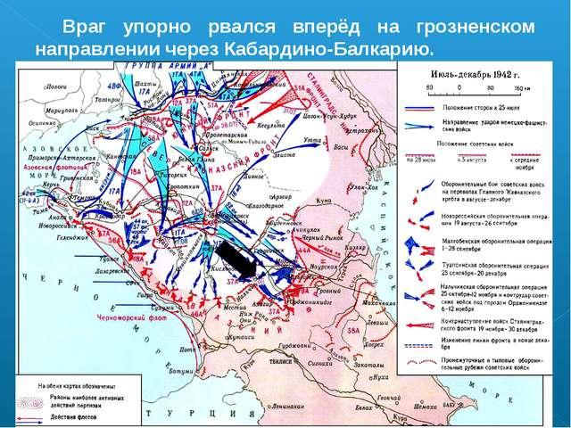 Враг упорно рвался вперёд на грозненском направлении через Кабардино-Балкарию.