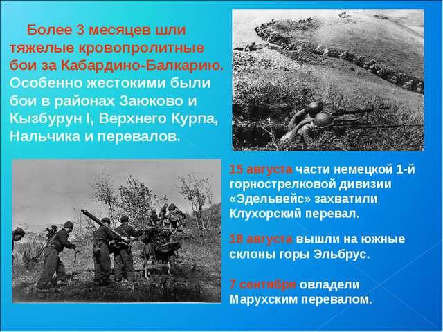 Более 3 месяцев шли тяжелые кровопролитные бои за Кабардино-Балкарию. Особенн...