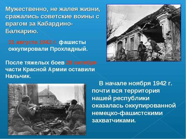 Мужественно, не жалея жизни, сражались советские воины с врагом за Кабардино-...