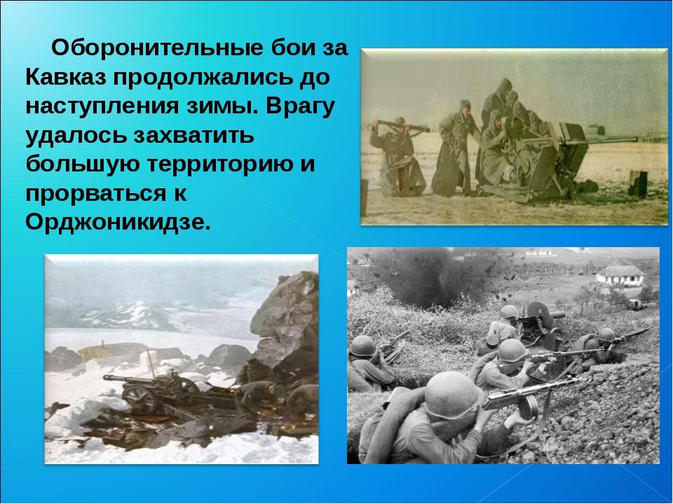 Оборонительные бои за Кавказ продолжались до наступления зимы. Врагу уд...