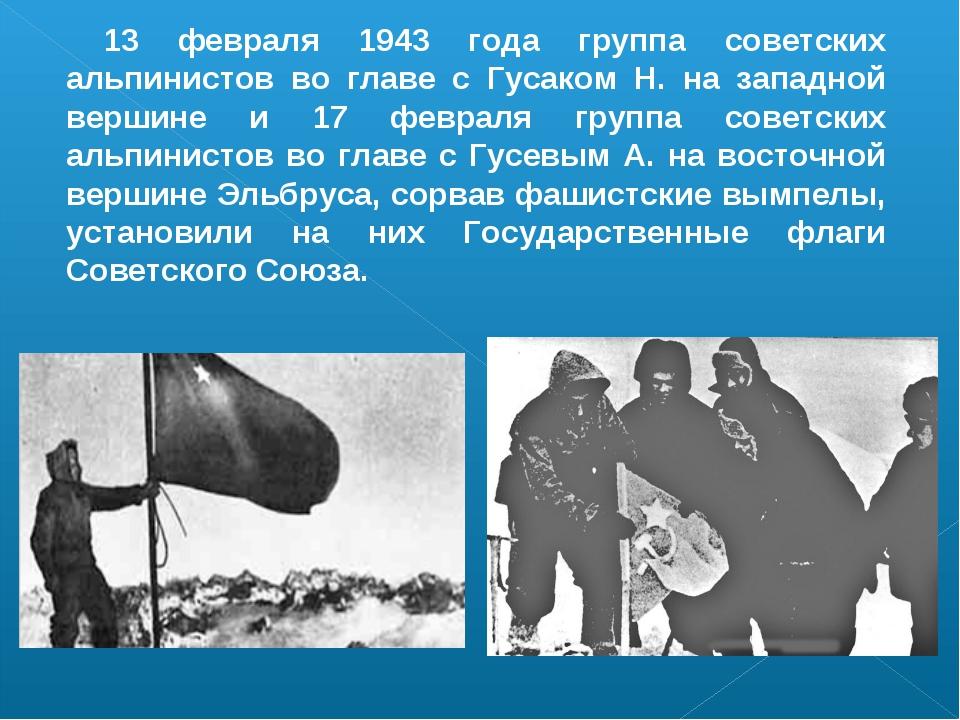 13 февраля 1943 года группа советских альпинистов во главе с Гусаком Н. на за...
