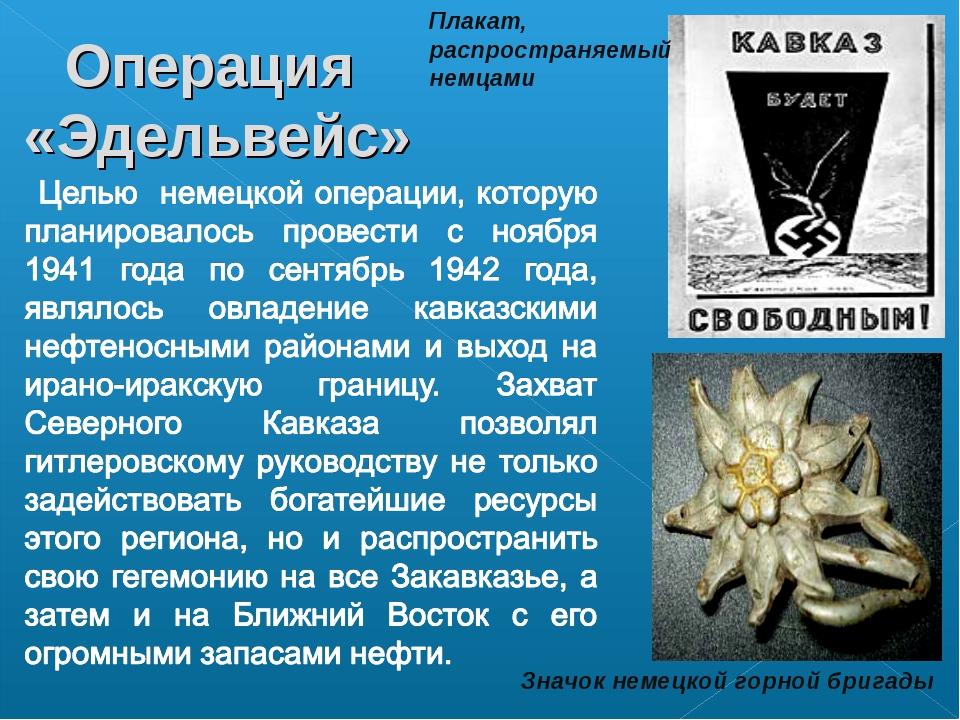 Операция «Эдельвейс» Плакат, распространяемый немцами Значок немецкой горной...