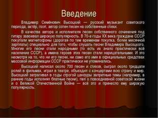 Введение Владимир Семёнович Высоцкий — русский музыкант советского периода,