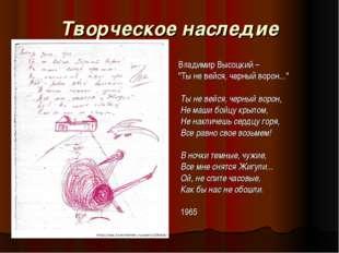 """Творческое наследие Владимир Высоцкий – """"Ты не вейся, черный ворон..."""" Ты не"""