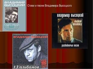 Стихи и песни Владимира Высоцкого