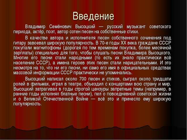 Введение Владимир Семёнович Высоцкий — русский музыкант советского периода,...