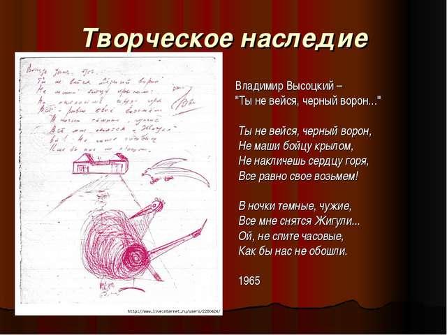 """Творческое наследие Владимир Высоцкий – """"Ты не вейся, черный ворон..."""" Ты не..."""