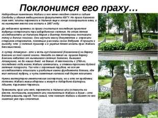 Поклонимся его праху… Надгробные памятники Жабаги и его жене сегодня стоят в