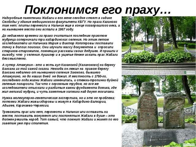 Поклонимся его праху… Надгробные памятники Жабаги и его жене сегодня стоят в...
