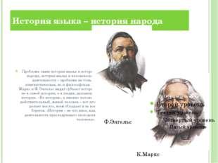 Проблема связи истории языка и истории народа, истории языка и человеческой д