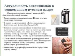 Актуальность англицизмов в современном русском языке Иноязычные слова соста