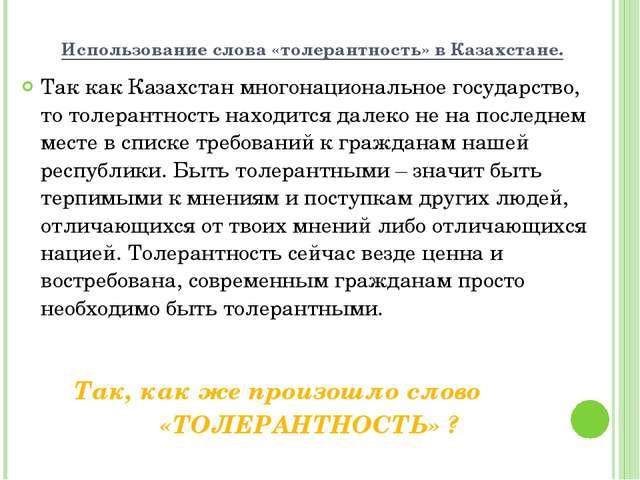 Использование слова «толерантность» в Казахстане. Так как Казахстан многонаци...