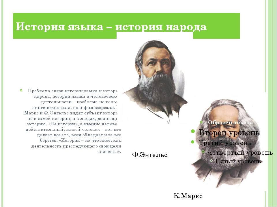Проблема связи истории языка и истории народа, истории языка и человеческой д...