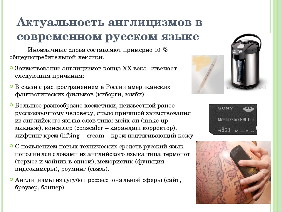 Актуальность англицизмов в современном русском языке Иноязычные слова соста...