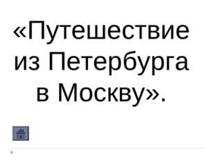 «Путешествие из Петербурга в Москву».