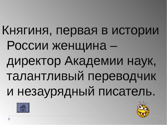 Княгиня, первая в истории России женщина – директор Академии наук, талантливы...
