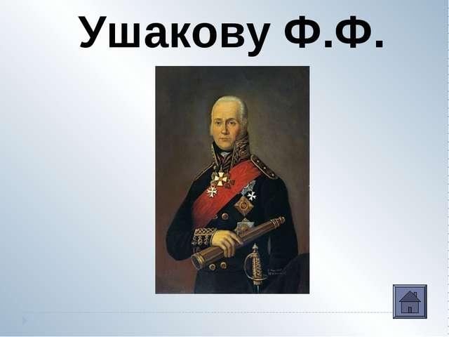Ушакову Ф.Ф.