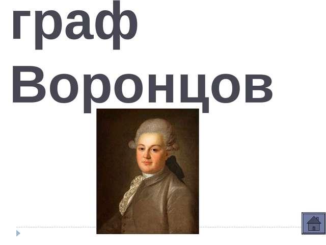 граф Воронцов