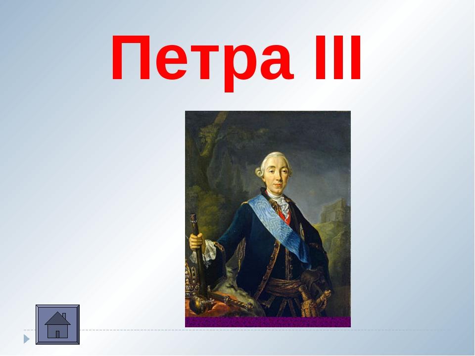 Петра III