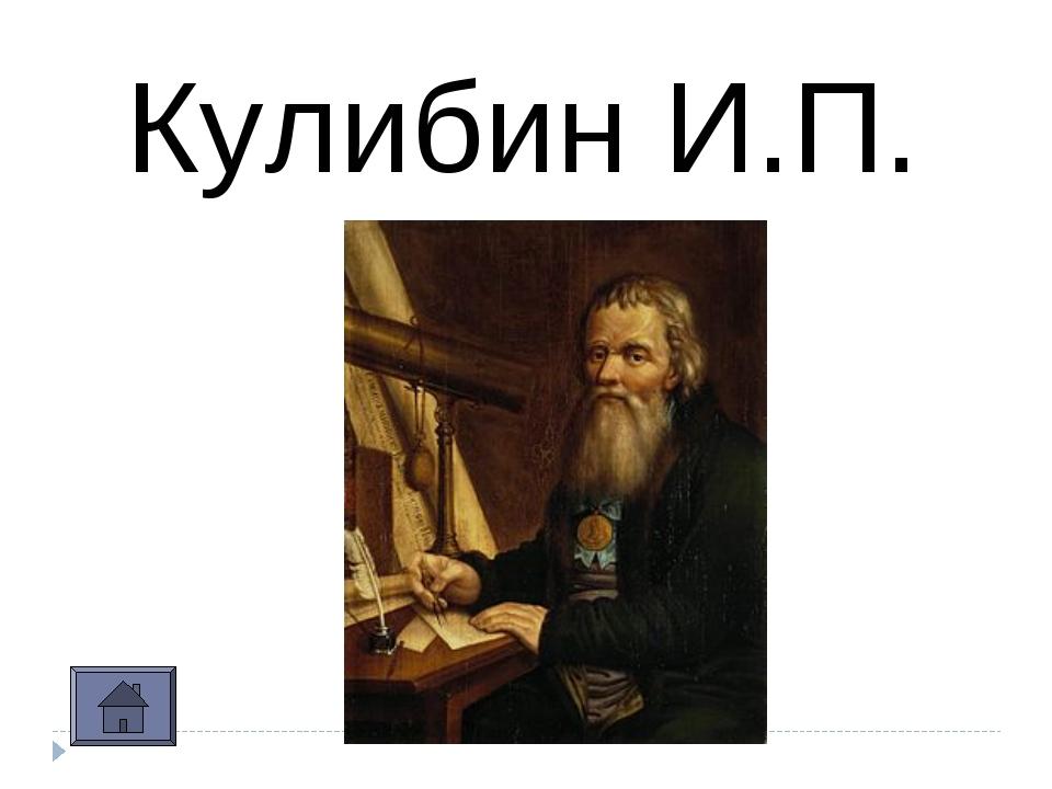 Кулибин И.П.
