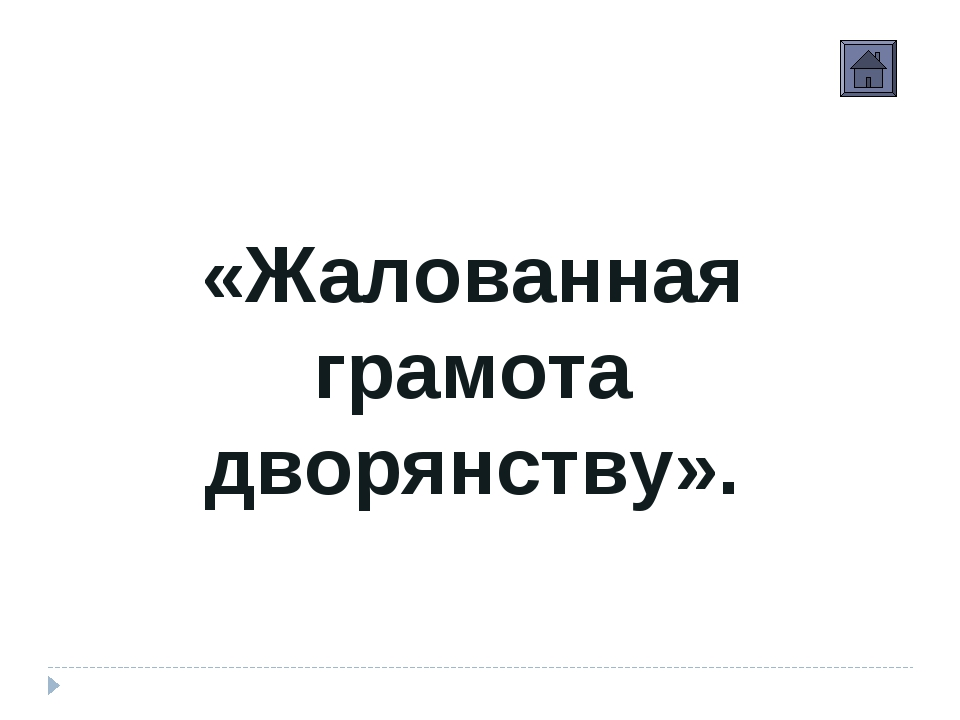 «Жалованная грамота дворянству».