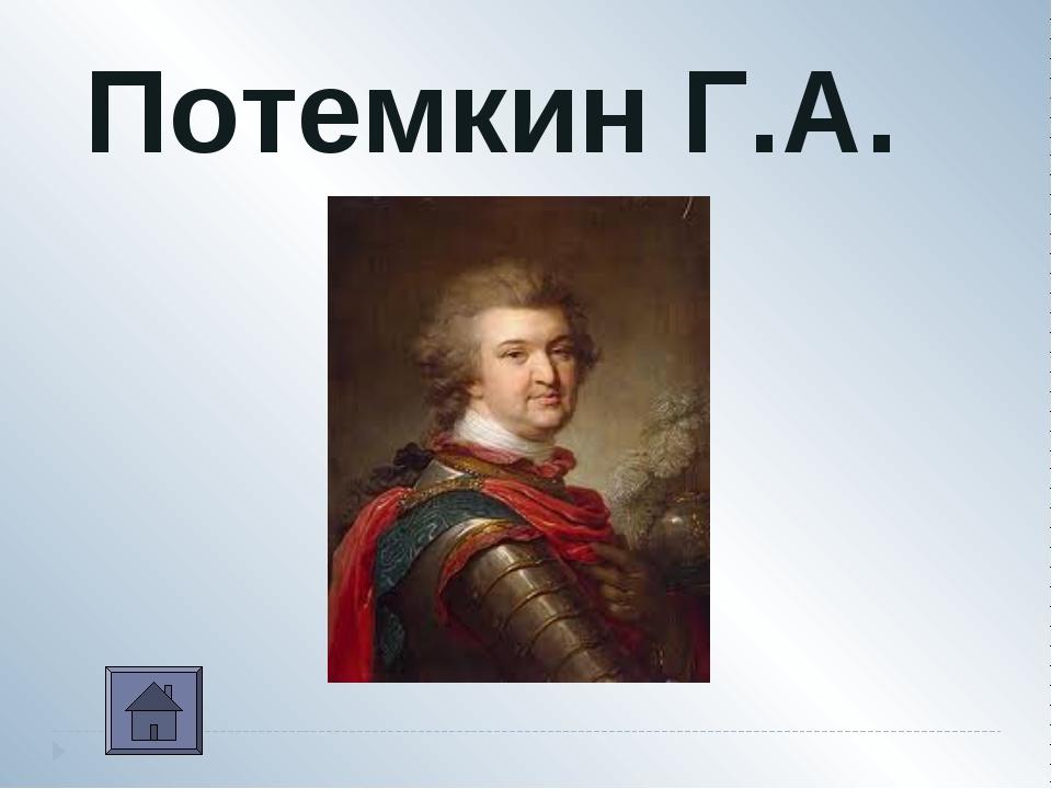 Потемкин Г.А.