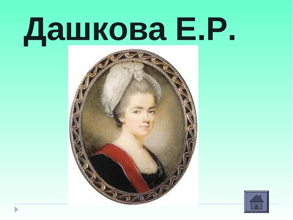 Дашкова Е.Р.