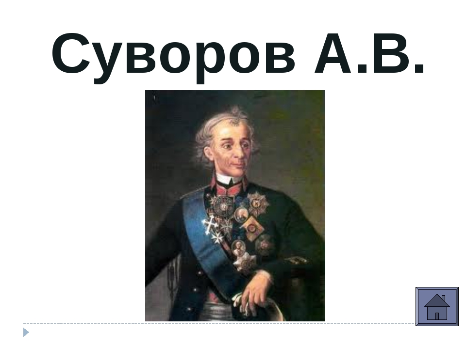 Синий кит Суворов А.В.