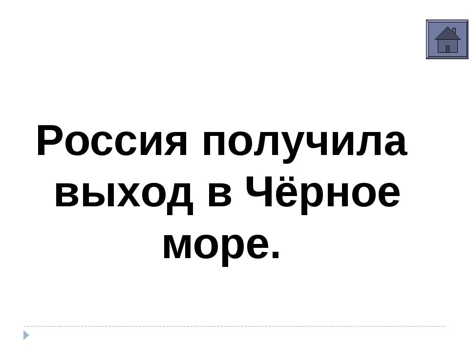 Россия получила выход в Чёрное море.