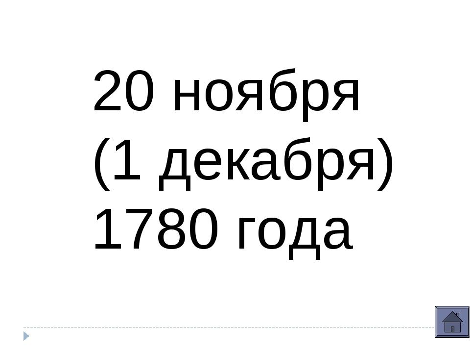 20 ноября (1 декабря) 1780 года