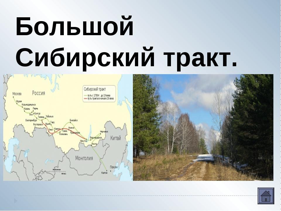 Большой Сибирский тракт.