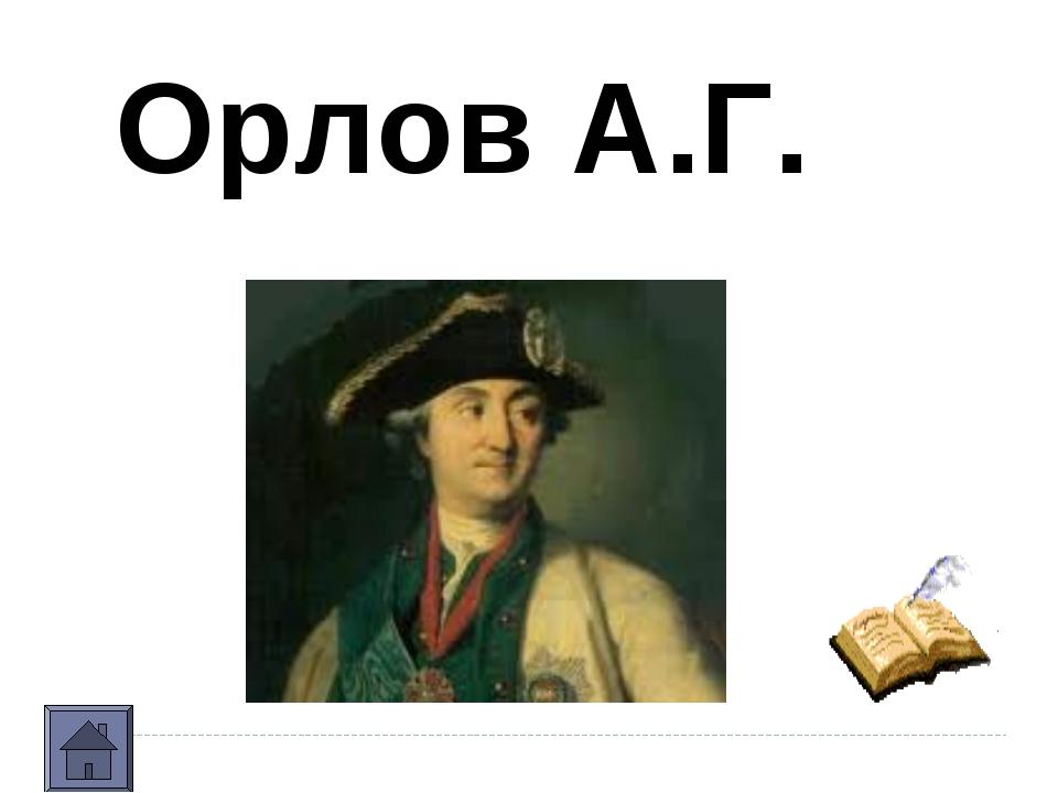 Орлов А.Г.