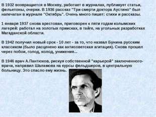 В 1932 возвращается в Москву, работает в журналах, публикует статьи, фельетон