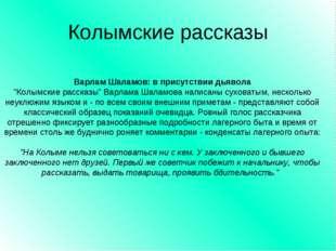"""Колымские рассказы Варлам Шаламов: в присутствии дьявола """"Колымские рассказы"""""""