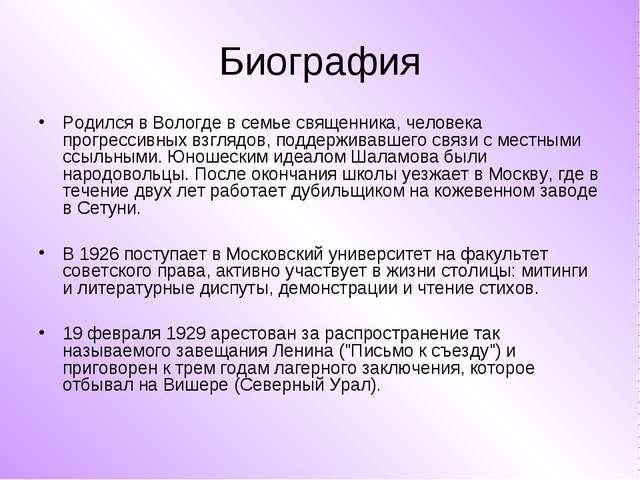 Биография Родился в Вологде в семье священника, человека прогрессивных взгляд...