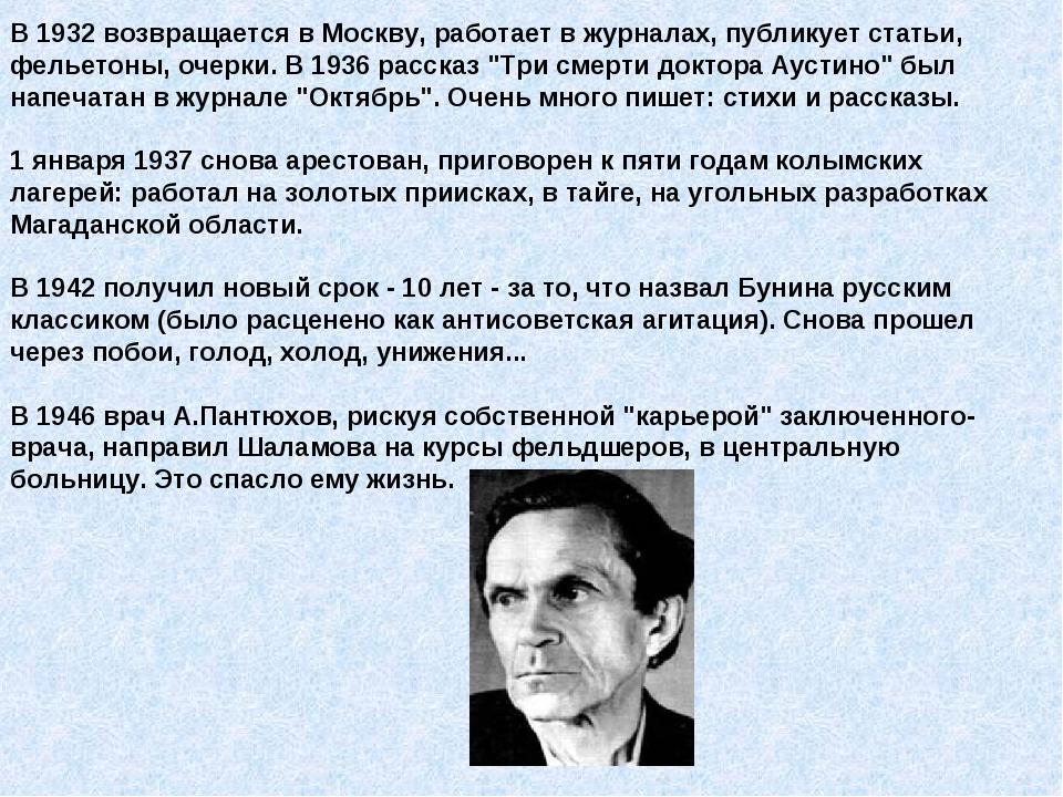 В 1932 возвращается в Москву, работает в журналах, публикует статьи, фельетон...